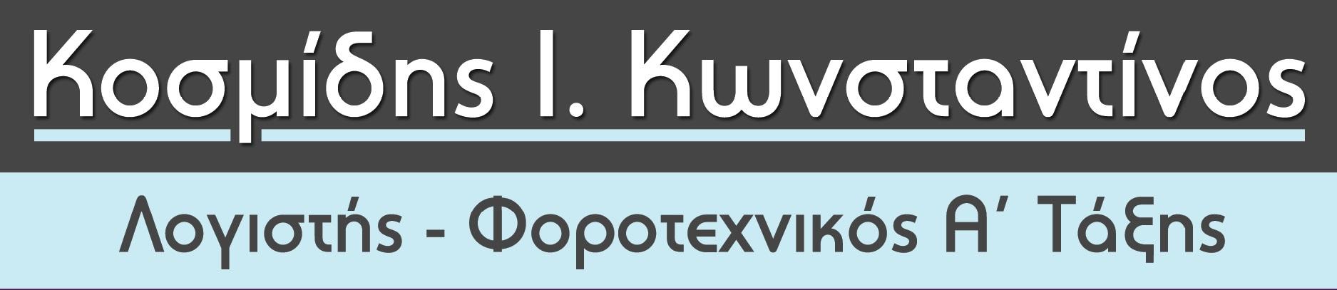 Κοσμίδης Ι. Κωνσταντίνος