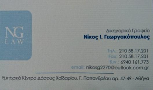 Νίκος Ι. Γεωργακόπουλος